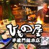 【最大50%割引】ひもの屋はクーポン利用より外食モニター利用がおススメ!