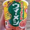 【新製品 完成度高いサルサリゾット⁉】日清『ウマーメシ メキシカンチリ飯』の実食した感想【胃を切った人には辛すぎる…】