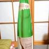 【発泡清酒ラシャンテ】の感想・評価:あきたこまちの可能性を見せる、早すぎたスパークリング