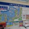 本日3/17(金)オープン、上州屋新敦賀店。