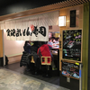 金沢駅でお寿司 金沢まいもん寿司 金沢駅店