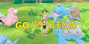 【ポケモンピカブイ】GOパークで遊ぶ方法【ミニゲーム攻略】