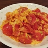 侠飯直伝 トマトとタマゴだけで簡単中華「西紅柿炒蛋」