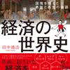 会計の世界史大ヒットの著者「名画で学ぶ経済の世界史」