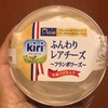 プレシア  PREMIUM SWEETS WITH KIRI ふんわりレアチーズ~フランボワーズ~   食べてみました