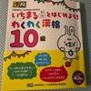 漢検10級への挑戦①