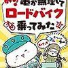 「続!亀が無理してロードバイク乗ってみた」という漫画を読みました