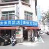 【佳佳豆漿店】雙連站から徒歩5分!朝市のついでに台湾式の美味しい朝食!【雙連朝市・文昌宮】