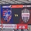 「あべせんしゅにボールをまわせー」と叫ぶ小学生たち/FC東京vsヴィッセル神戸@味の素スタジアム