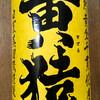 黄猿(小正醸造)