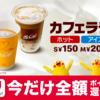 dポイントカード提示でマクドナルドのカフェラテが100%還元!還元上限は3000P!(2/12〜2/25まで)