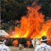 八海山火渡り大祭
