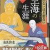『眠れないほど面白い空海の生涯』(由良弥生著) を読む ~ (No.1) 著作者:由良弥生さんに注目!