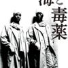幻の第二部を読んでみたかった【海と毒薬/遠藤周作】