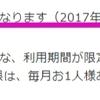 ヤフオクの手数料実質0円キャンペーンでもらえるポイントの内訳が知らない間に変わっていた?