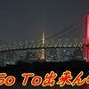 【Go Toキャンペーン】なんだよぉ~~!Go Toできんのかよォォォ~~!!!!