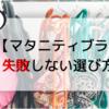 【マタニティブラ】失敗しない選び方