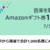 今amazonで音楽を聴くとamazonギフト券1万円分が当たります。