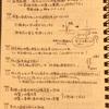 71日目:構造文章 基礎構造 まとめ②