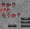【自作ゲーム紹介】心霊投稿映像風ADV『お分かり頂けただろうか?』、ふりーむとノベコレで公開されました!