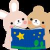 【本】読書交流会参加の❞メリット3つ❞&インターネット上で読書交流会しちゃう『どこでも読書交流会』