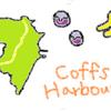 【オーストラリア】【NSW】コフスハーバーの街並みを一望できる場所はここだ!!~バナナとブルーベリーの町