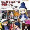 【オビツ11~1/4サイズまで!】ドール服の本が多数発売・予約開始中!