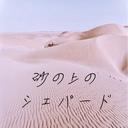 砂の上のシェパード