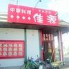 中華料理 佳源 KAEN