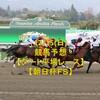 12/15(日)競馬予想【朝日杯FS・ダート平場レース】