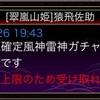 戦国炎舞 風神雷神5回と共闘イベ!
