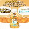 伊藤園|ポケモンむぎ茶を飲んでポケモンゲットチャレンジに参加しよう!