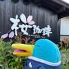 夏の終わりにかき氷!桜珈琲ふたたび(460)