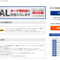 マツキヨポイント、JALマイルに交換できるんです。還元率は40%!!