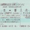 全線開業500日・お隣ワンコインきっぷ