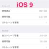 iOS10にしたら空き容量がどのくらい増えるのか