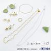 Kiitot様 ヒトカケ・ito 期間限定販売