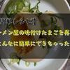 【簡単レシピ】ラーメン屋の味付けたまごを家庭で再現!!こんなに簡単にできちゃった!