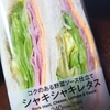 シャキシャキレタスがおいしいセブンのサンドイッチ♪