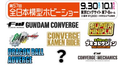 【出展します!】全日本模型ホビーショー【最速レポートも…!】