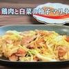 3分クッキング【鶏肉と白菜の柚子マリネ】レシピ