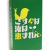 東京ボードゲームコレクションで発売するアイテムについて