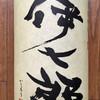 黒麹仕込み伊七郎(鹿児島酒造株式会社:阿久根工場)