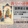 【世界史】 「ブラブロ世界史 世界史と音楽」古代・中世編ー教皇の逆襲ー