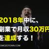 2018年中に、副業で月収30万円を達成する。祝100記事