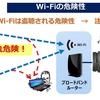 豪雨発生で災害時無料Wi-Fi「00000JAPAN」が解放 ただし、悪用した攻撃に注意、安全な使い方とは?