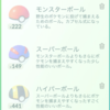 ポケモンGO フェスト 2020開幕直前
