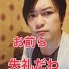 磯野貴理子さん(55)の離婚報道の、世間の反応が気持ち悪い。お前ら結局自分で自分の首締めてるだけじゃん。