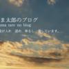 インタビューゲーム会 4hセッション vol.1