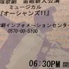「オーシャンズ11」に行ってきます!【宝塚 宙組 新人公演/鷹翔千空×夢白あや】